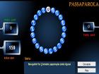 Star Passaparola Oyunu